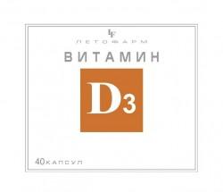 Витамин Д3, капс. №40