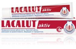 Зубная паста, Лакалют актив 75 мл